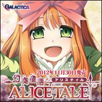 美少女ゲーム「幻奏童話ALICETALE」(GALACTICA様)
