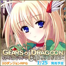 美少女ゲーム「GEARS of DRAGOON 迷宮のウロボロス」(ナインテイル様)