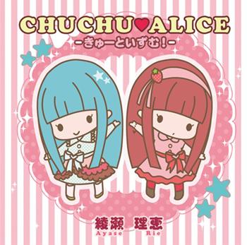 CHUCHU♥ALICE-きゅーといずむ!-