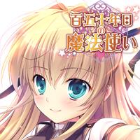美少女ゲーム「百五十年目の魔法使い」(PINK CHUCHU様)