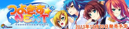 美少女ゲーム「つよきすNEXT」(CandySoft様)