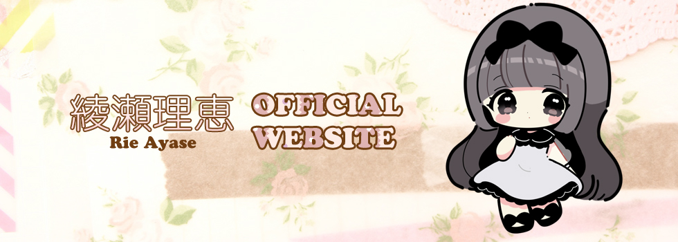 綾瀬理恵 Official Website