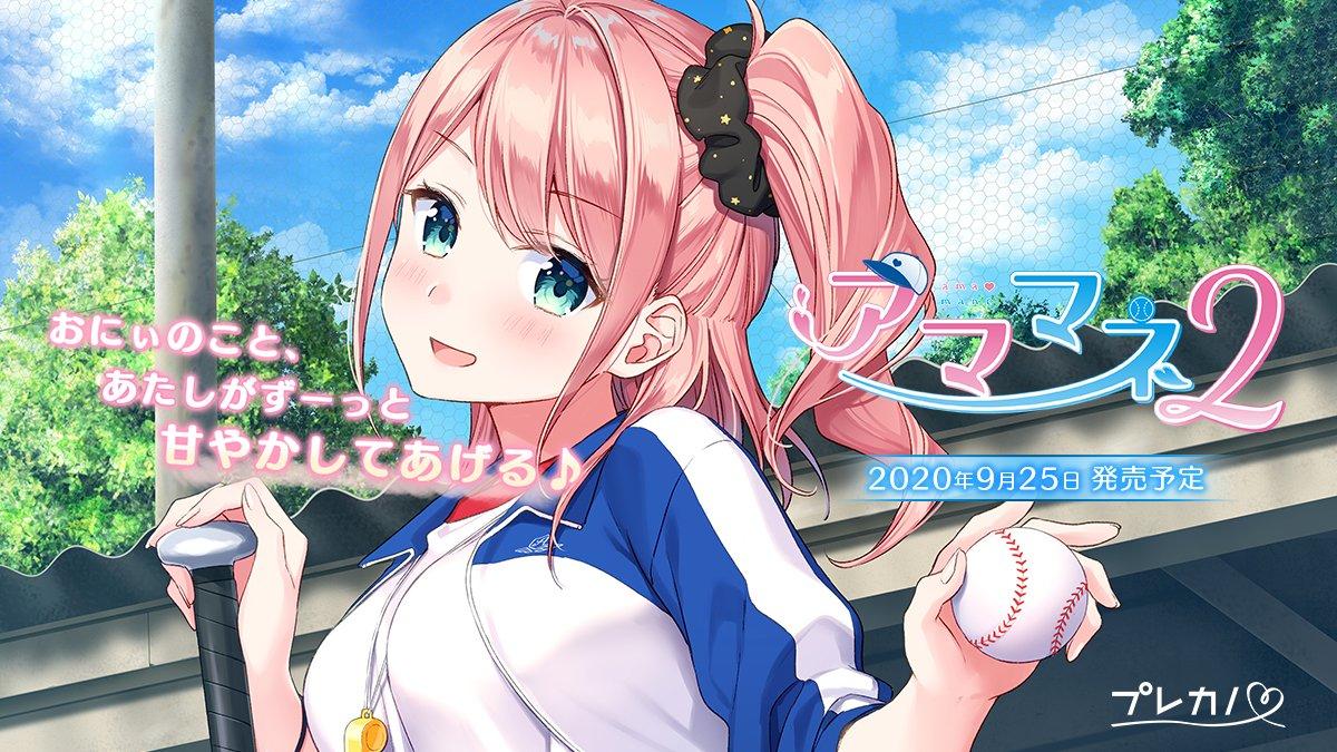 美少女ゲーム「アママネ2」(プレカノ様)